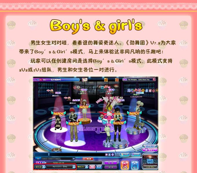 411au劲舞团Boy's & Girl's模式教程说明