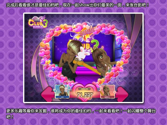 411劲舞团Club3-送花3-最佳搭档模式说明